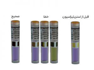 اندیکاتور بیولوژیکال پلاسما اندیکاتور استریل تست بیولوژیک ویال میکروبی ویال بیولوژیکیاندیکاتور بخار استرداک نشانگر بیولوژیک CSR CSSD آلتون طب آلتون استریل